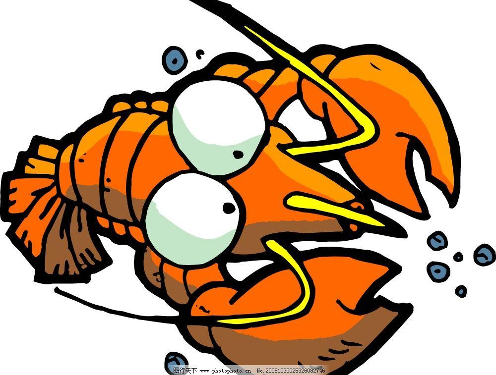 可爱龙虾 矢量 龙虾 海洋生物
