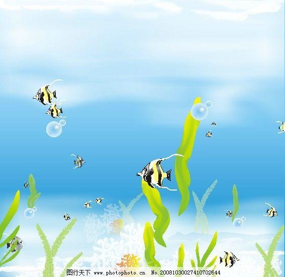 海底世界 海草 鱼 海藻 蓝色海底 生物世界 海洋生物 矢量图库