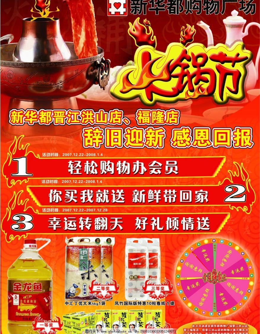 火锅节dm海报 字体 转盘 火龙 冬天 商场 超市 卖场 购物广场图片
