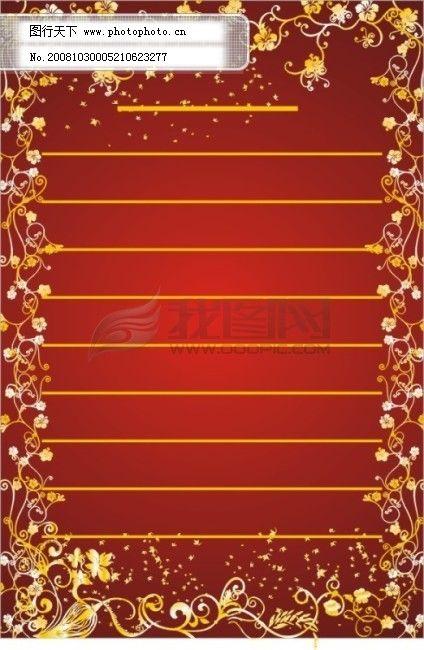 金色边框免费下载 红底 金边 金色 红底 金色 金边 矢量图 花纹花边