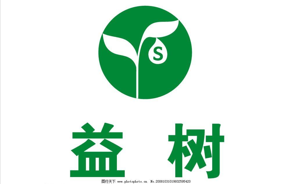 益树 农药 标识标志图标 企业logo标志 标识大全 矢量图库 标识 cdr