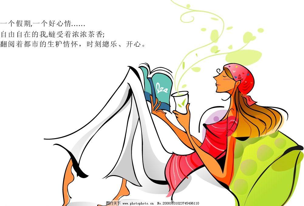 品茗 休闲 插画 人物 女性 女人 美女 看书 下午茶 悠闲 枕头 矢量