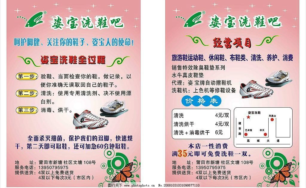 姿宝洗鞋宣传单 宣传单