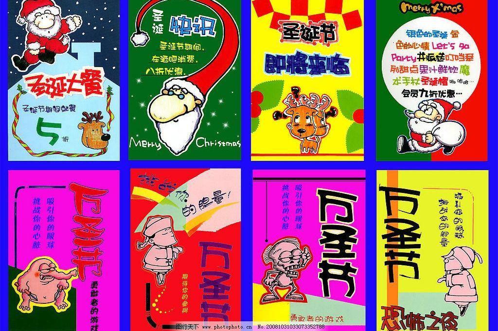 pop字体节庆篇02 pop 字体 促销字体 广告字体 手写字 圣诞节 万圣节