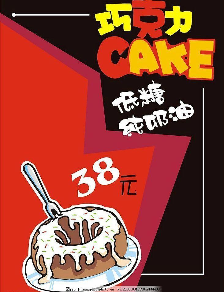 矢量美食pop海报 其他矢量 矢量素材 矢量图库