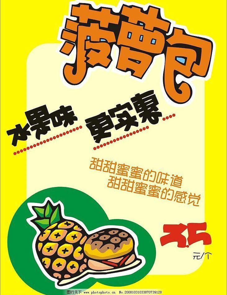 矢量美食pop海报图片