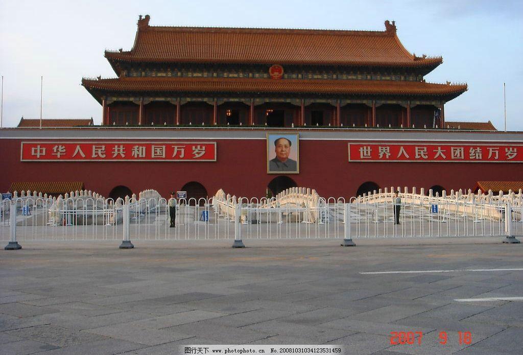 天安门 北京 雄伟 毛主席 旅游 奥运 旅游摄影 自然风景 美丽风光