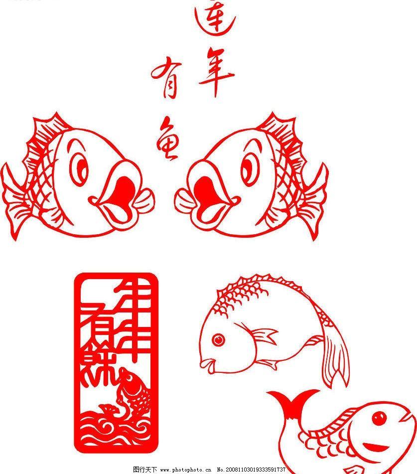 新年素材 年年有余 喜庆素材 矢量图鱼 节日素材 春节 矢量图库