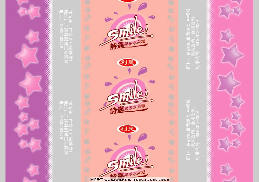 水果软糖双扭 广告设计模板 海报设计 源文件库 400dpi psd 包装设计