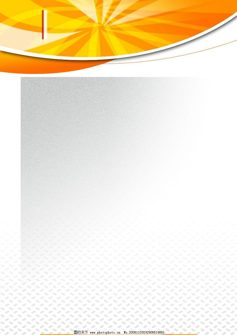 展板 放射报头 报板 psd 宣传 宣传栏 psd分层素材 背景素材 源文件库