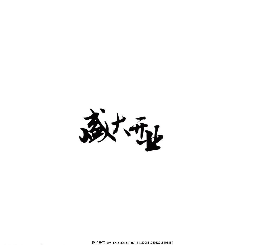 艺术字体 字体 盛大开业 psd分层素材 背景素材 源文件库 150dpi psd