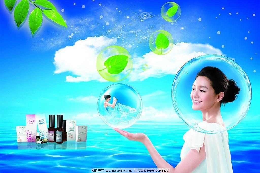 化妆品 星星 云彩 大s 树叶 绿叶 蓝色海洋 蓝色天空 psd分层素材 源