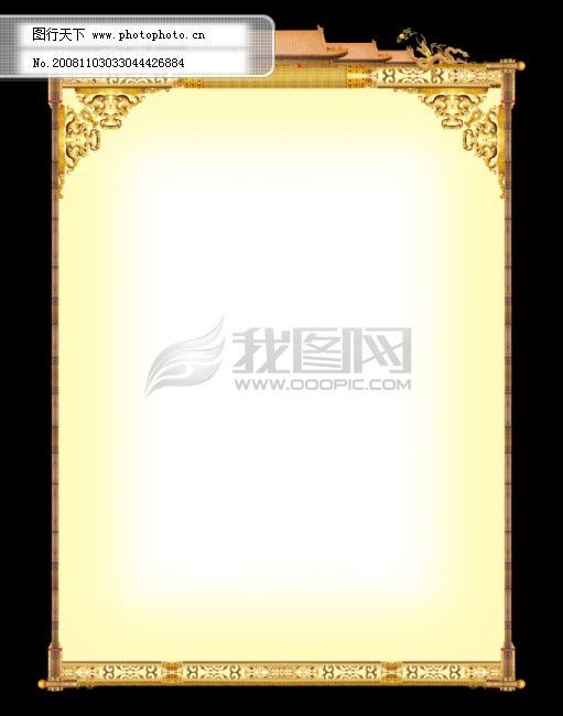皇室布告栏 皇室布告栏免费下载 边框 古代元素 花纹 龙 屋顶
