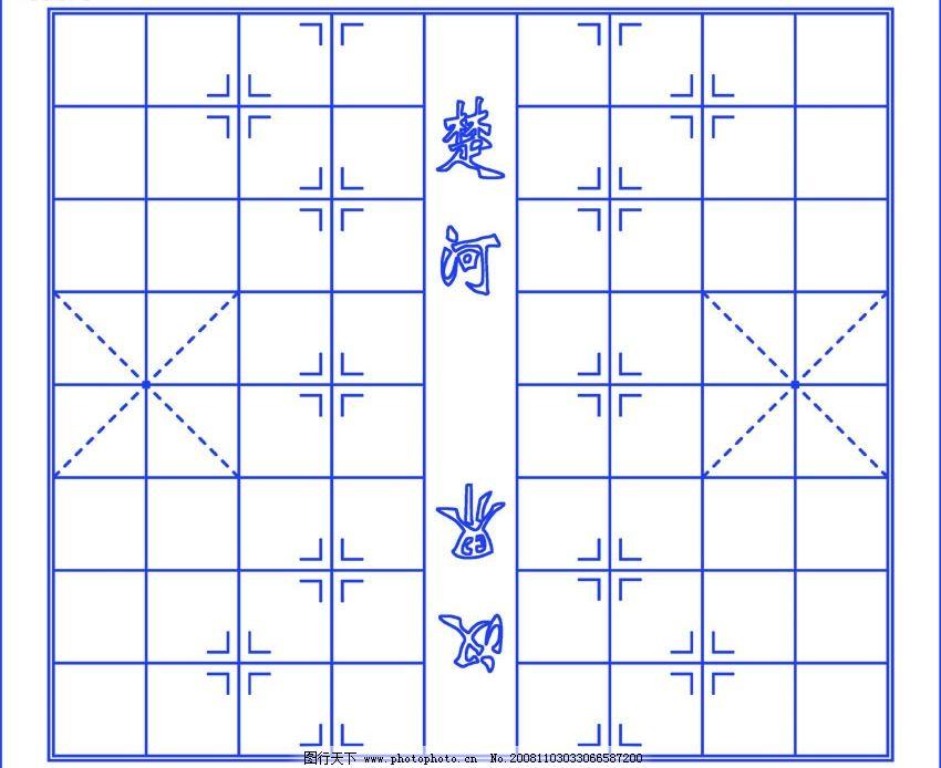 象棋盘 文字 方格 虚线 角线 白色背景 psd分层素材 其他 源文件库