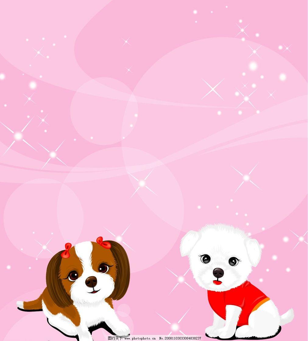 梦幻背景小狗 梦幻背景 透明素材 闪烁的星星 粉红色背景 可爱小狗