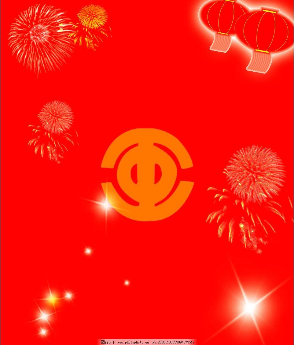贺信底图 漂亮红色 灯笼 礼花 广告设计 其他 源文件库 20dpi psd