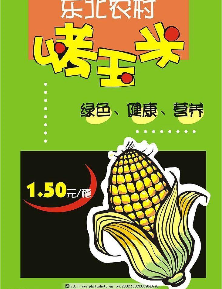 矢量pop美食海报2图片