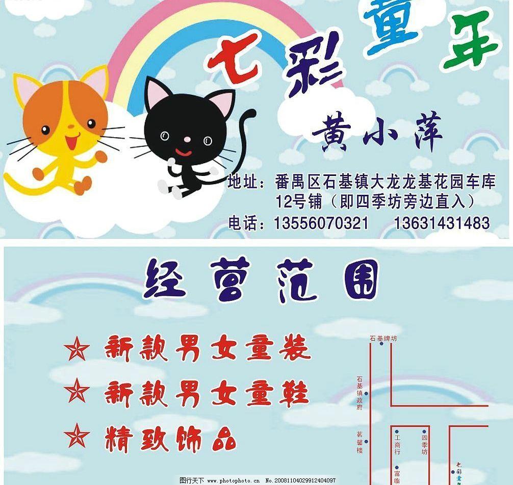 七彩名片 名片 彩虹 小猫 卡通小猫 卡通动物 卡通 广告设计 名片卡片