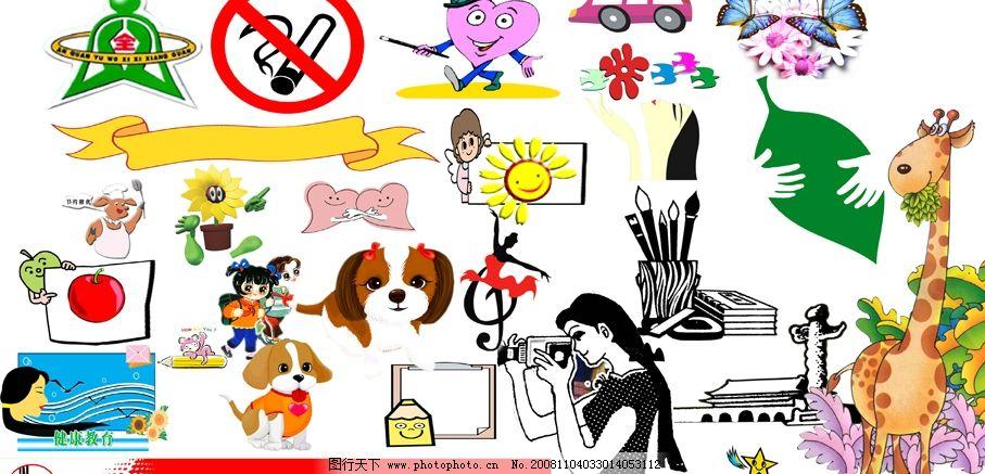展板素材 小狗 卡通汽车 苹果 小猪 石油标志 铅笔 卡通花盆 卡通小
