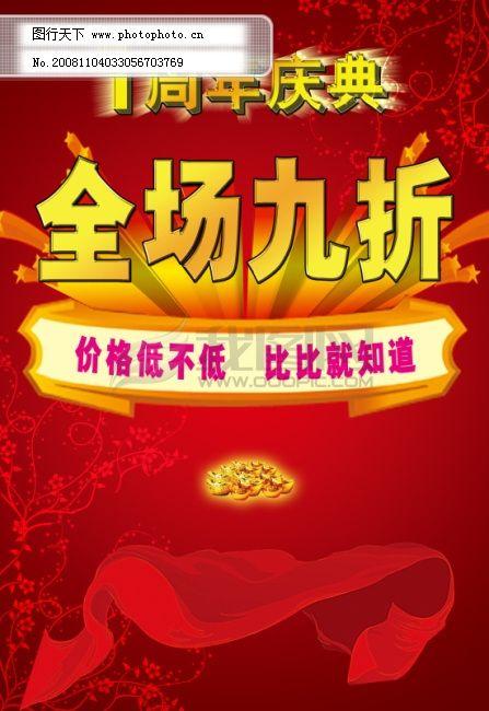 1周年庆 psd分层素材 广告设计 红色背景 红色飘带 花纹 节日素材