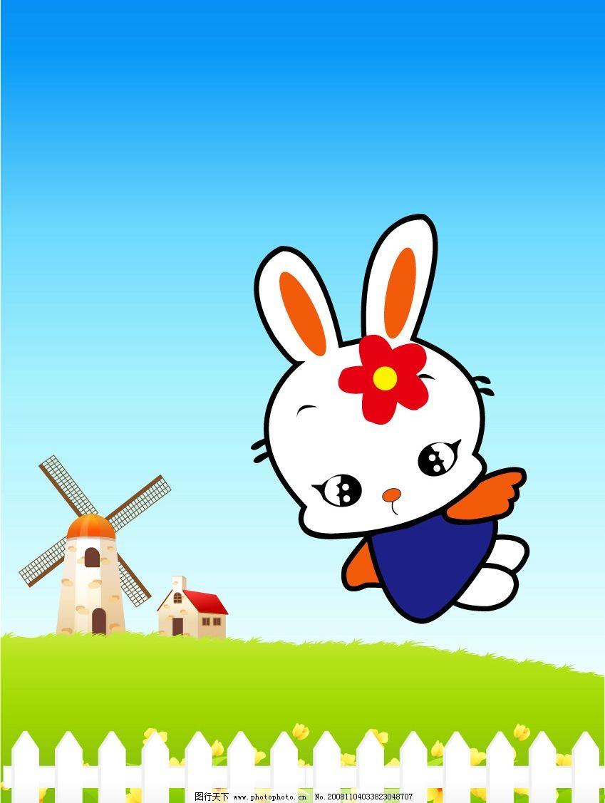 小白兔 风车 房子 其他矢量 矢量素材 矢量图库 ai