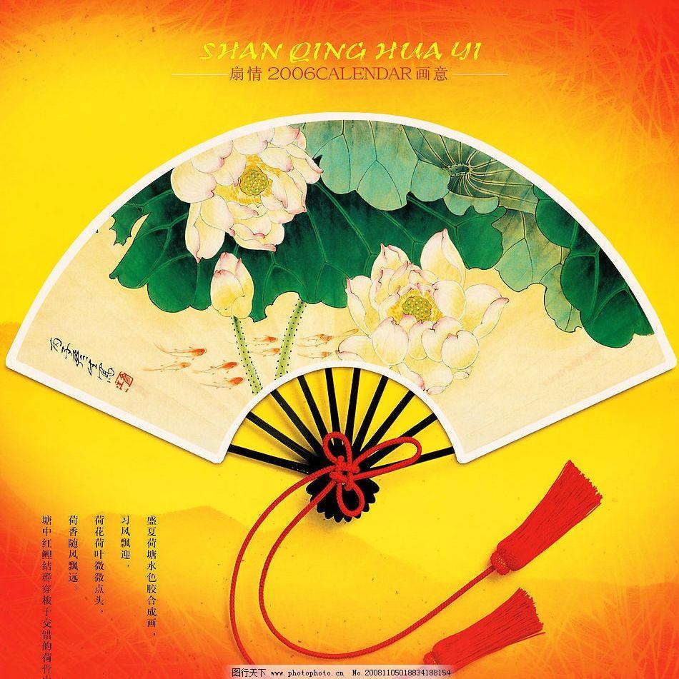 扇形画 扇子 古画 荷花 文化艺术 传统文化 设计图库 联邦设计 300dpi