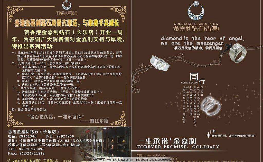 金嘉利 钻石 戒指 对戒 模特 周年庆 广告设计 海报设计 矢量图库 cdr