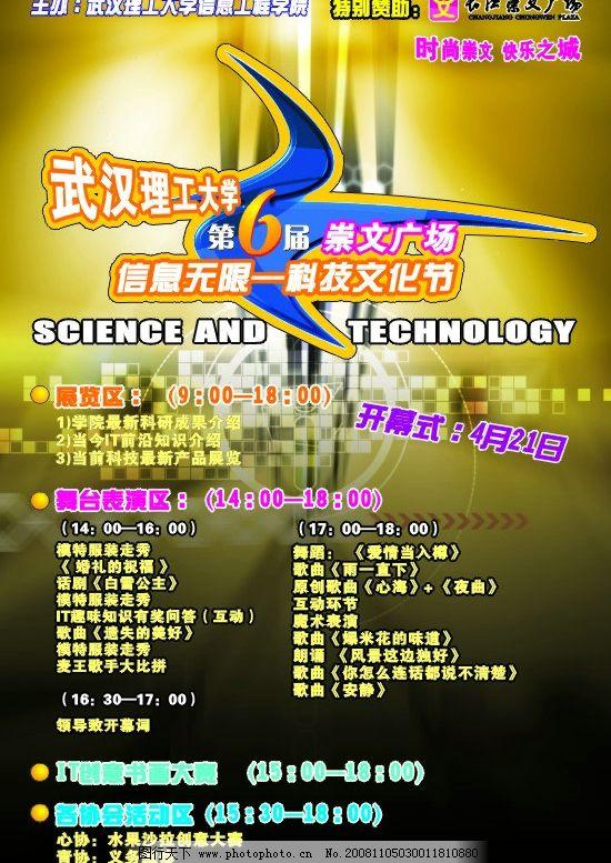 海报设计 大学科技节海报设计 矢量图库
