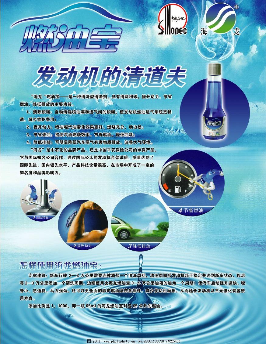 燃油宝 石化燃油宝 招贴 海报 背景 水滴 海龙 石化标 云 版面