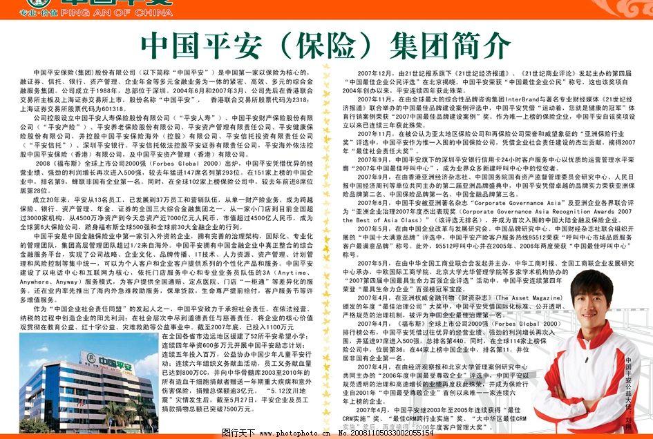 中国平安展板 中国平安 平安中国 刘翔 平安大楼 其他 源文件库 psd