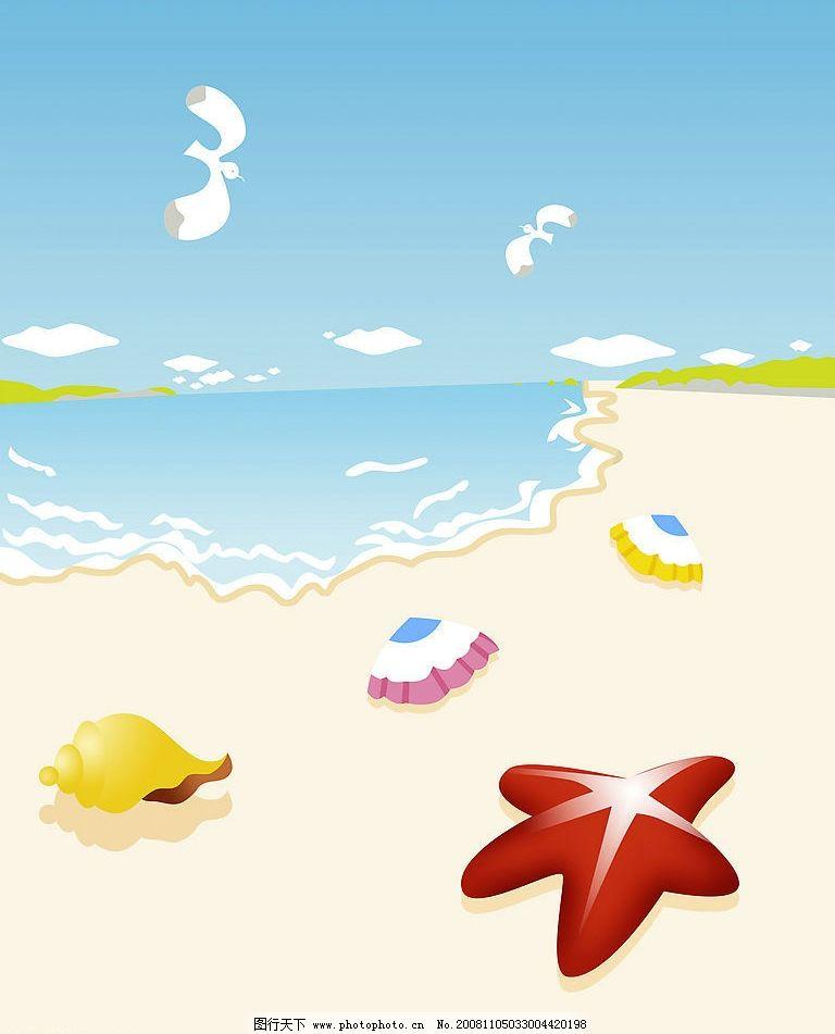 海洋星 psd分层素材 源文件库 150dpi photoshop 卡通 海螺