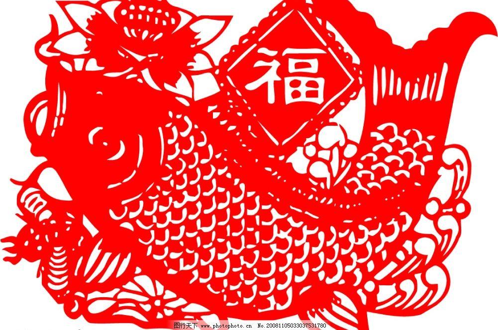 剪纸 鱼 年年有余 福 新年 春节 psd分层素材 源文件库 300dpi psd