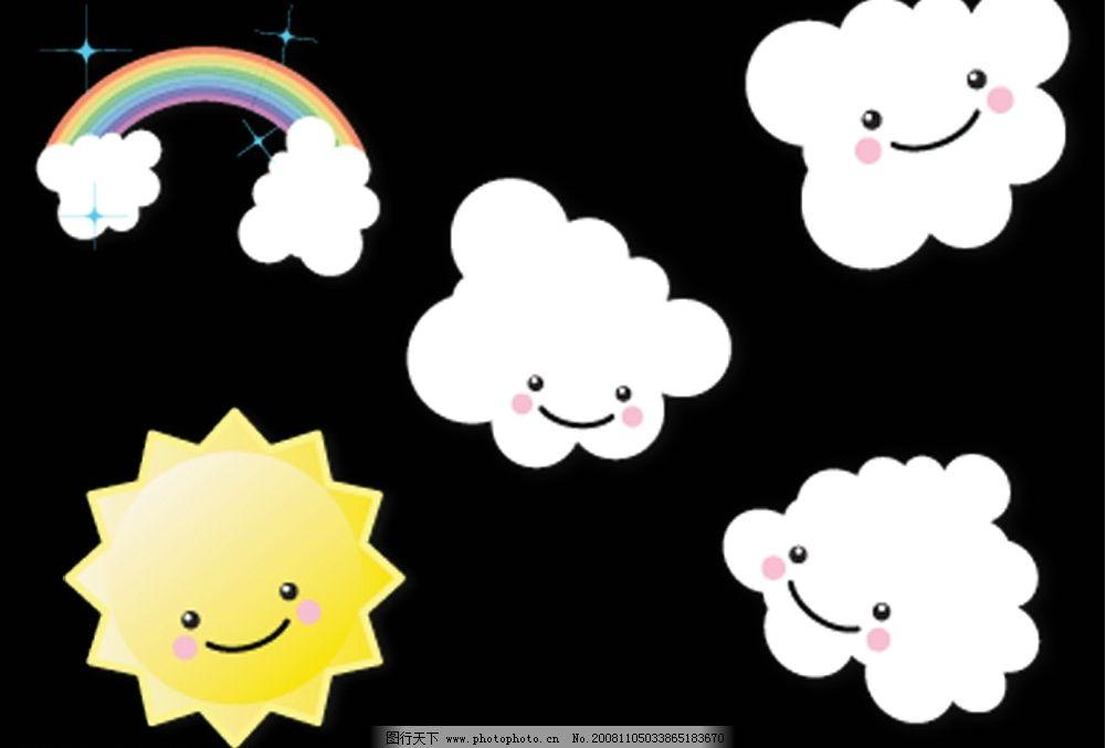 可爱的云朵图标 可爱的云朵