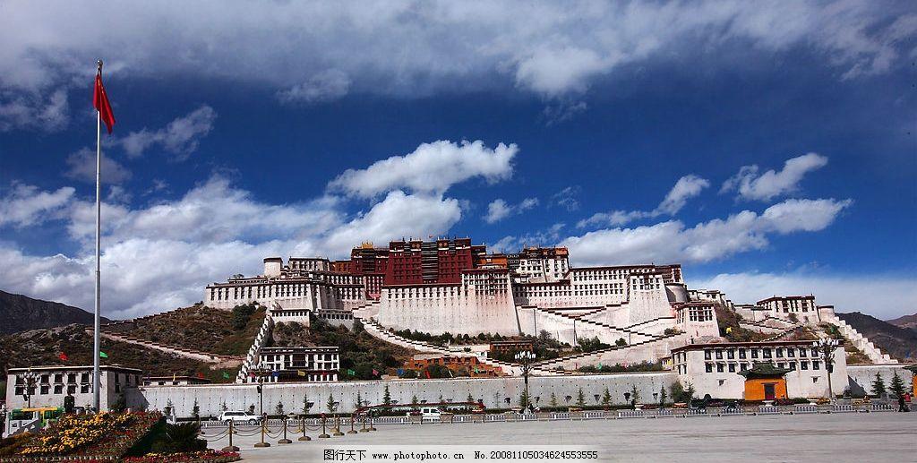 布达拉宫 西藏 拉萨 自然景观 蓝天 白云 街道 汽车 国旗 花坛 风景