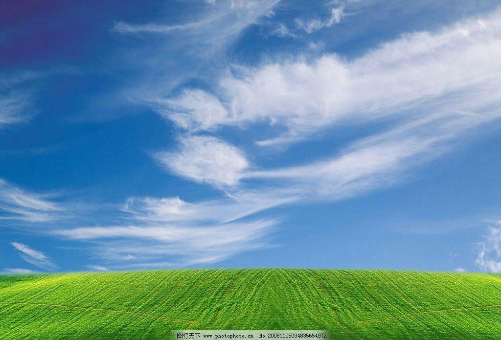 蓝天草地 蓝天 草地 白云 绿色 清新 天空 自然景观 自然风景 摄影