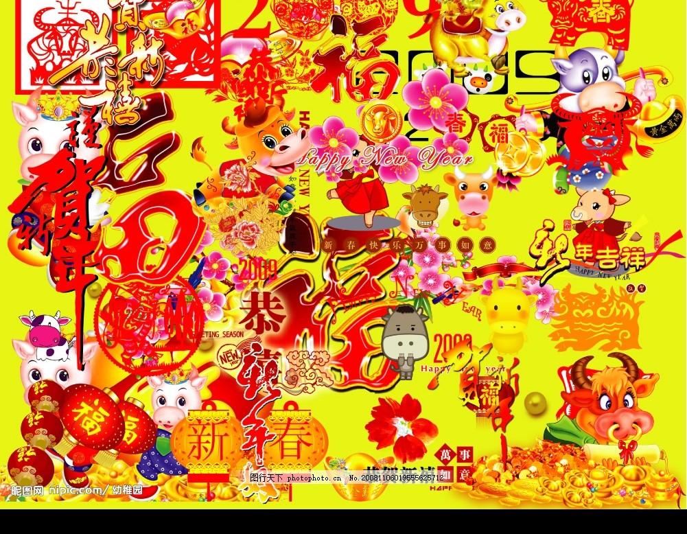 节日素材 牛 灯笼 福 元宝 金银财宝 字 花 底纹 剪纸 新年素材 2009