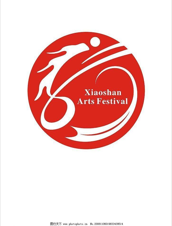 萧山艺术节标志图片图片