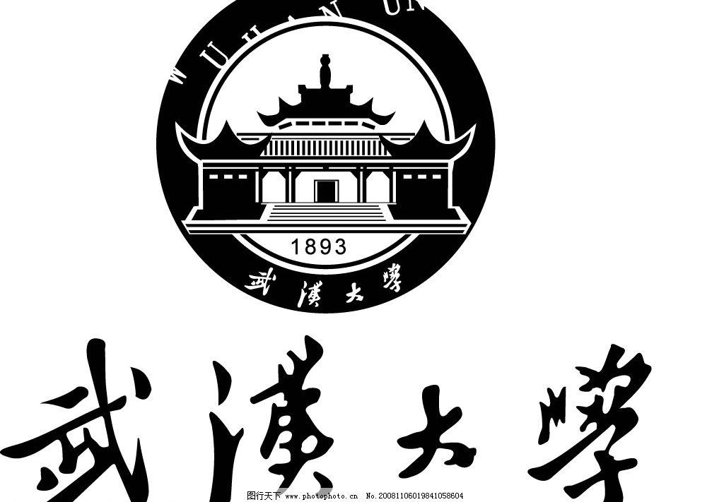 武汉大学logo图片