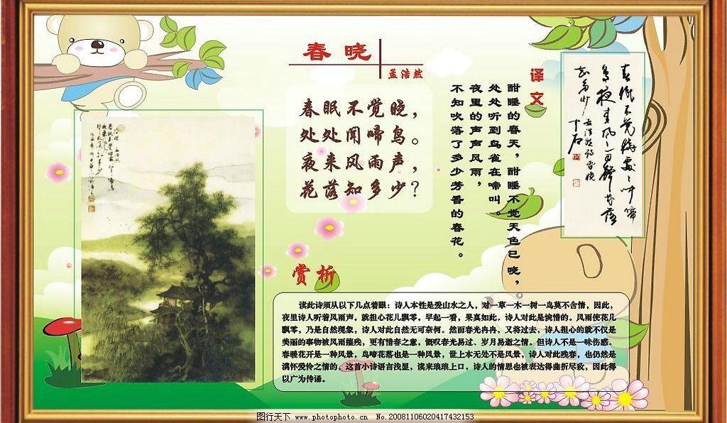 卡通 人物 底纹 背景 花纹 花框 木纹 边框 春 树 树叶 绿地 诗 诗词