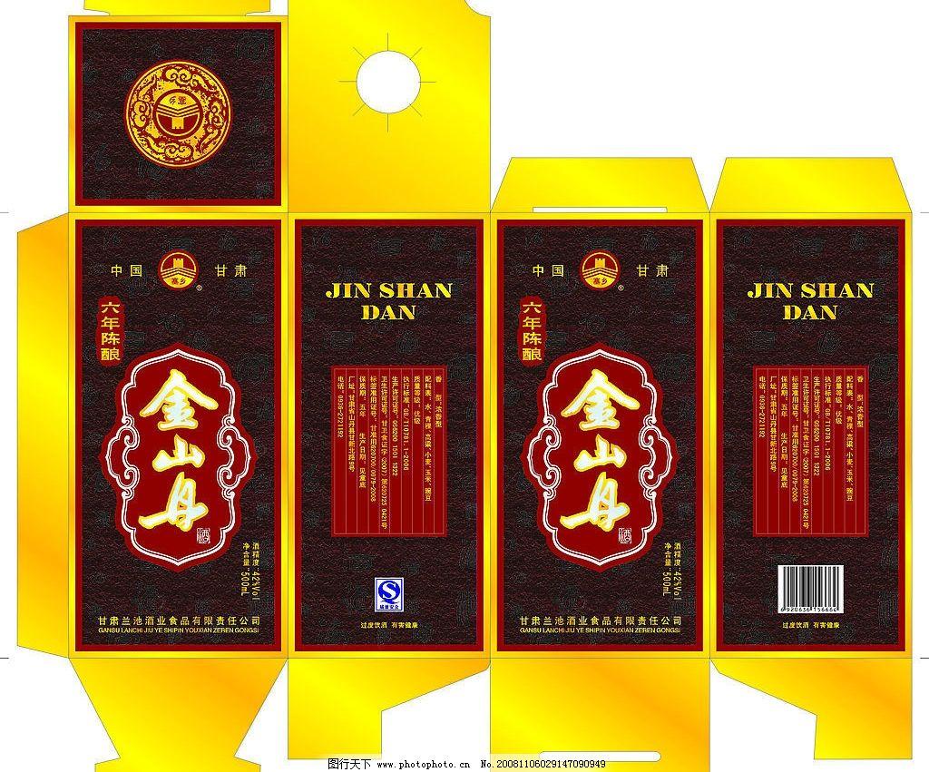 酒盒 矢量 平面图 广告设计