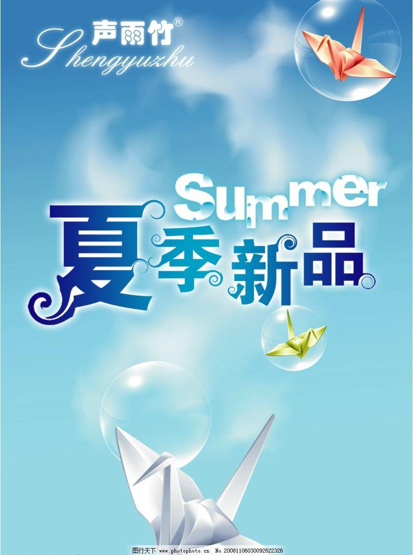 夏季新品 声雨竹 夏季 夏天 水牌 新品 上市 纸鹤 凉爽 清爽 广告设计