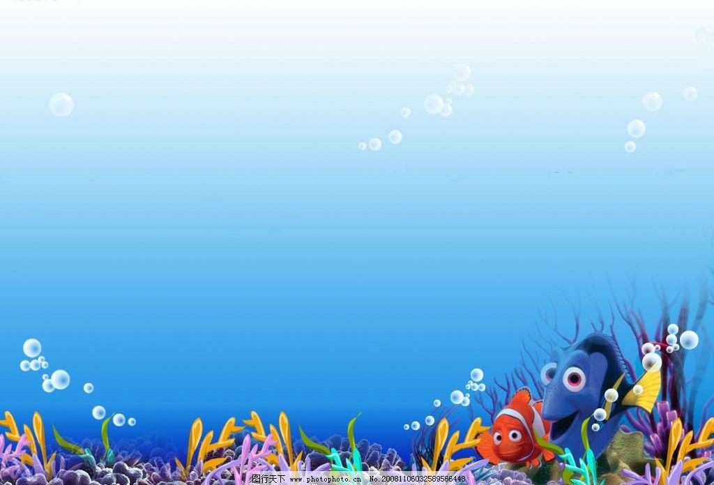 海底世界 海底世界鱼水族 摄影模板 相框模板 源文件库 小丑鱼