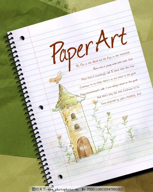 纹纸 时尚 自然 清新 幻彩 商务 纸 笔记本 艺术 文化 底纹 psd 分层