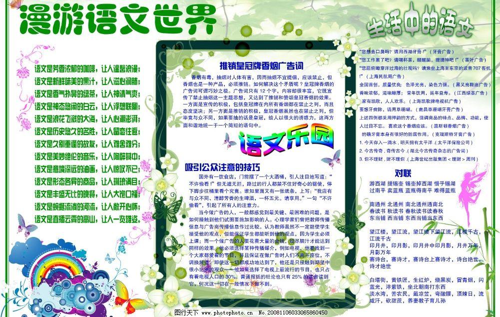 手抄报 海报 语文世界 绿叶 竹子 蝴蝶 鲜花 彩虹 像框 舞蹈 天使