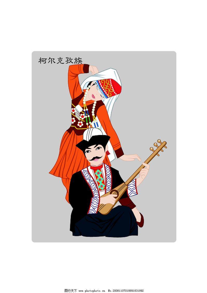 中国五十六个民族0011_传统文化_文化艺术_图行天下