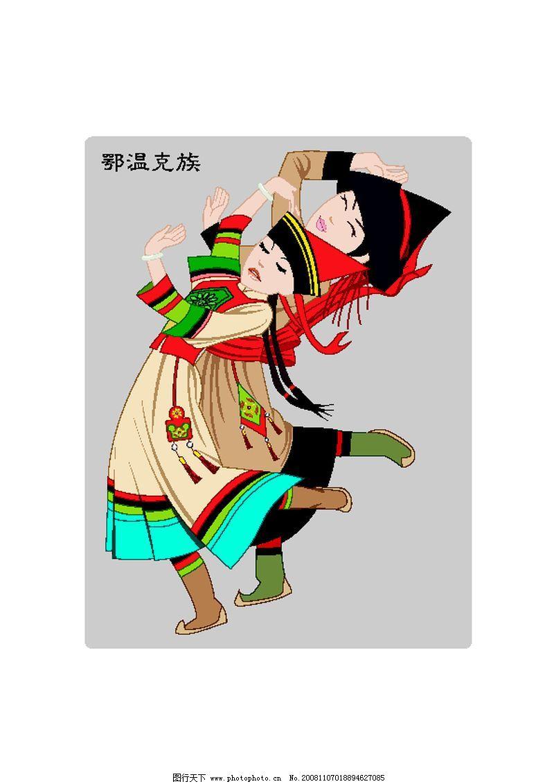 中国五十六个民族0055_传统文化_文化艺术_图行天下