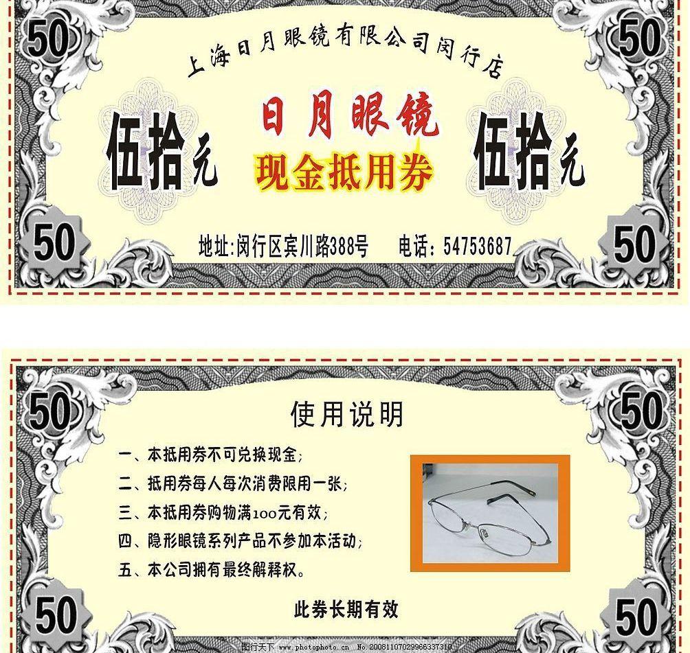 眼睛抵用券 抵用券 优惠券 花边 底纹 纸币 钱 矢量图库