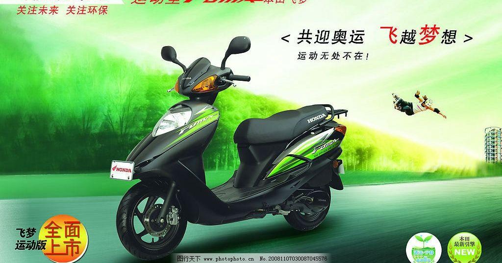 本田飞梦摩托车宣传单图片