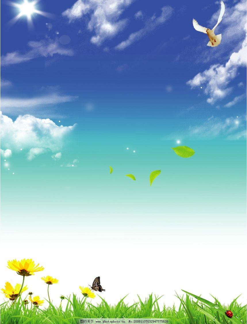 背景图 蓝天 花 小草 太阳 鸽子 psd分层素材 背景素材 源文件库 150