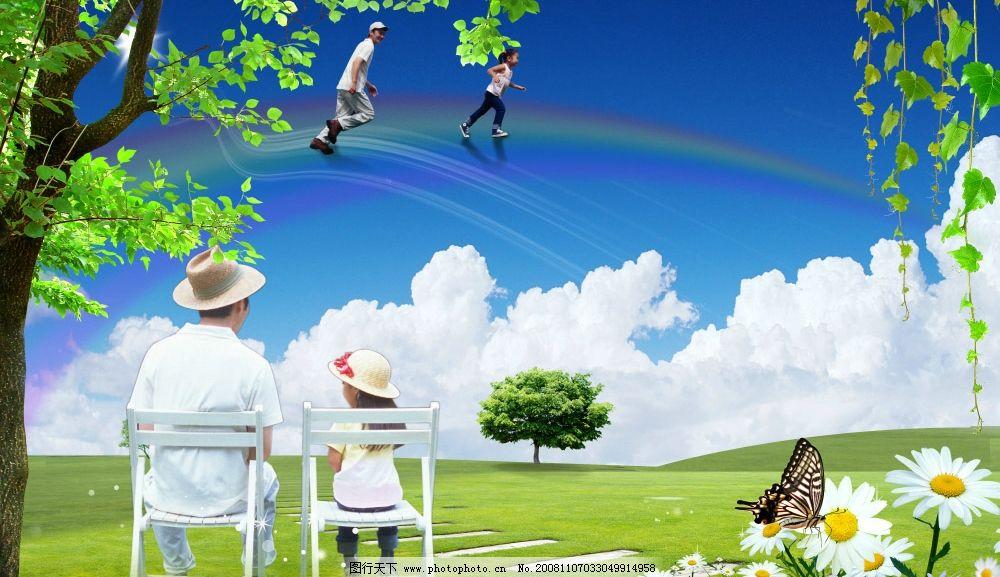 风景之幸福家庭图片